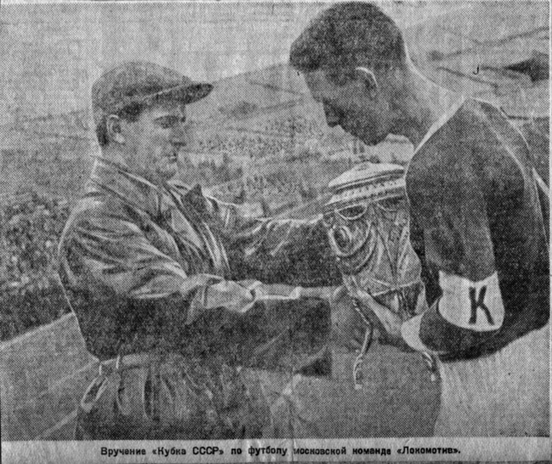 Вручение кубка СССР Локомотиву (1936 год)